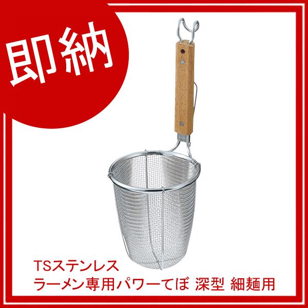 【まとめ買い10個セット品】 【即納】 TSステンレス ラーメン専用パワーてぼ 深型 細麺用 10128 (10メッシュ)