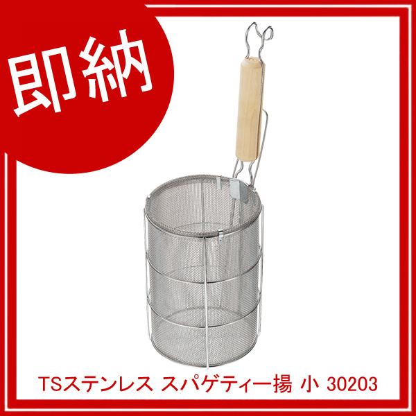 【まとめ買い10個セット品】 【即納】 TSステンレス スパゲティー揚 小 30203 (16メッシュ)