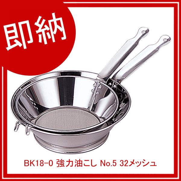 【まとめ買い10個セット品】 【即納】 BK18-0 強力油こし No.5 32メッシュ