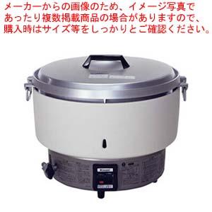 【 業務用炊飯器 】リンナイ業務用ガス炊飯器 LPガス〔RR-40S1〕