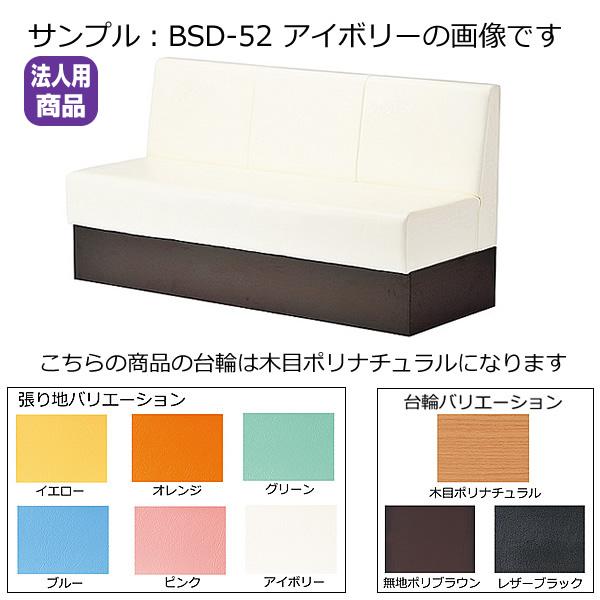 ボックスソファ〔ブルー〕 BSD-51〔BL〕【 椅子 洋風 ソファ 1人掛けソファ 】【受注生産品】【 メーカー直送/後払い決済不可 】