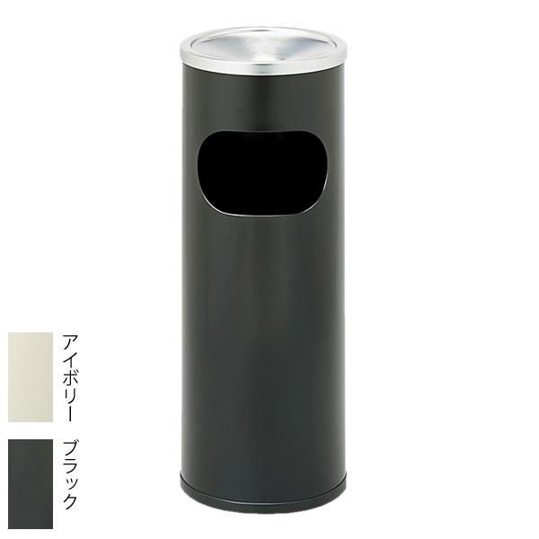 スモーキングスタンド〔屑入れ付〕〔ブラック〕 DS-2〔BK〕【 灰皿 スタンド灰皿 業務用灰皿 】【受注生産品】【 メーカー直送/後払い決済不可 】