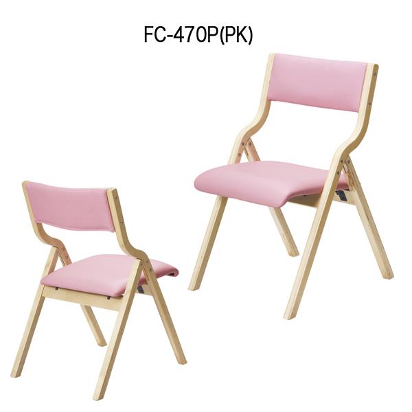 折り畳みチェア〔ピンク〕 FC-470P〔PK〕【 椅子 洋風 イス チェア 折りたたみチェア 背もたれ付 】【 メーカー直送/後払い決済不可 】