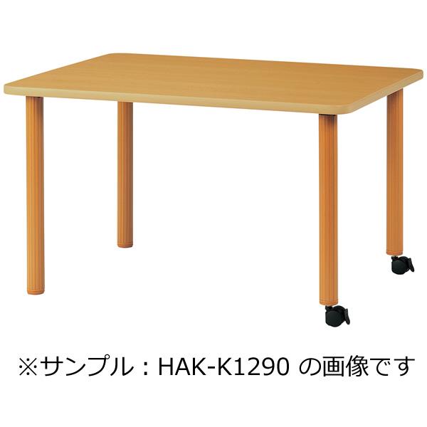 ハイアジャスターテーブル〔キャスター脚〕 HAK-K1290【 テーブル 食堂用テーブル コンソールテーブル 木製 】【受注生産品】【 メーカー直送/後払い決済不可 】