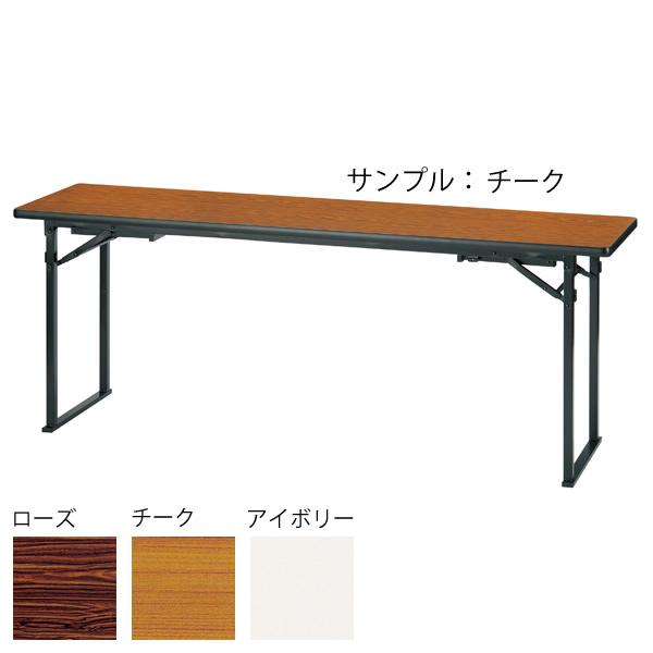 折畳み会議テーブル〔座卓兼用〕平板脚タイプ〔ローズ〕 KTZ-1560H〔RO〕【 ミーティングテーブル テーブル 応接 会議 ロビー 折りたたみ式 】【受注生産品】【 メーカー直送/後払い決済不可 】