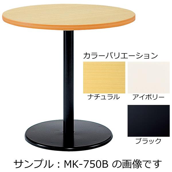 テーブル〔ブラック〕 MK-750B〔BK〕【 テーブル 食堂用テーブル サイドテーブル 】【受注生産品】【 メーカー直送/後払い決済不可 】
