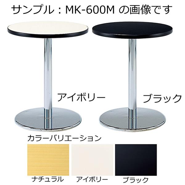 テーブル〔ブラック〕 MK-750M〔BK〕【 テーブル 食堂用テーブル テーブル 応接 会議 ロビー 会議用 】【受注生産品】【 メーカー直送/後払い決済不可 】