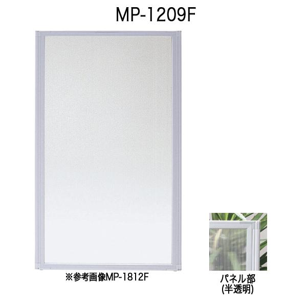パネルF〔全面半透明〕 MP-1209F【 パーティション ロープ パネル 】【受注生産品】【 メーカー直送/後払い決済不可 】