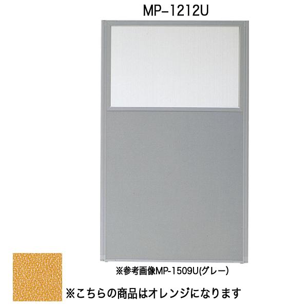 パネルU〔上部半透明〕〔オレンジ〕 MP-1212U〔オレンジ〕【 パーティション ロープ パネル 】【受注生産品】【 メーカー直送/後払い決済不可 】