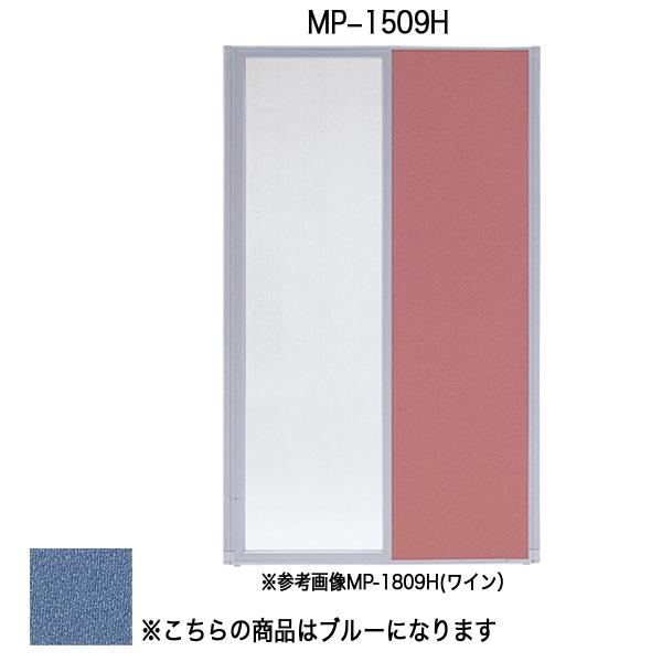 パネルH〔縦半透明〕〔ブルー〕 MP-1509H〔ブルー〕【 パーティション ロープ パネル 】【受注生産品】【 メーカー直送/後払い決済不可 】