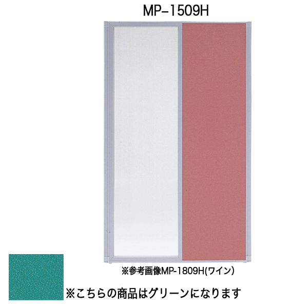 パネルH〔縦半透明〕〔グリーン〕 MP-1509H〔グリーン〕【 パーティション ロープ パネル 】【受注生産品】【 メーカー直送/後払い決済不可 】