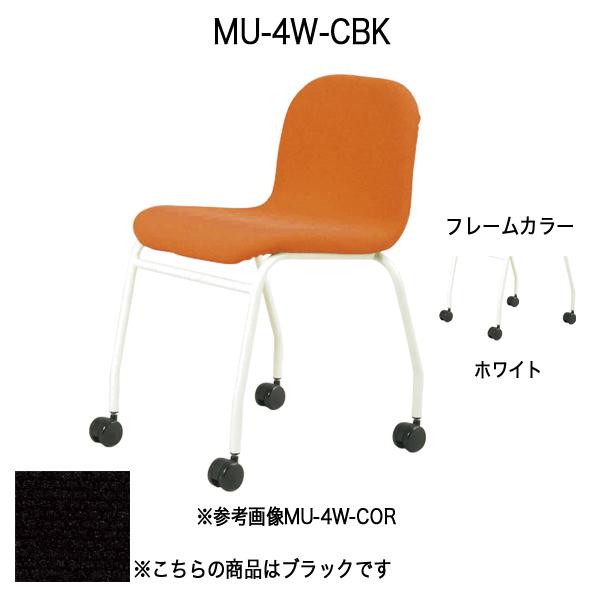 MUミーティングチェア〔ホワイト-ブラック〕 MU-4W-CBK【 応接 ロビー オフィスチェア 会議用チェア 】【 メーカー直送/後払い決済不可 】