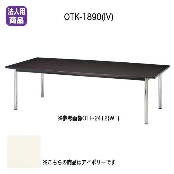 大型会議テーブル〔アイボリー〕 OTK-1890〔IV〕【 ミーティングテーブル テーブル 応接 会議 ロビー 会議用 】【受注生産品】【 メーカー直送/後払い決済不可 】