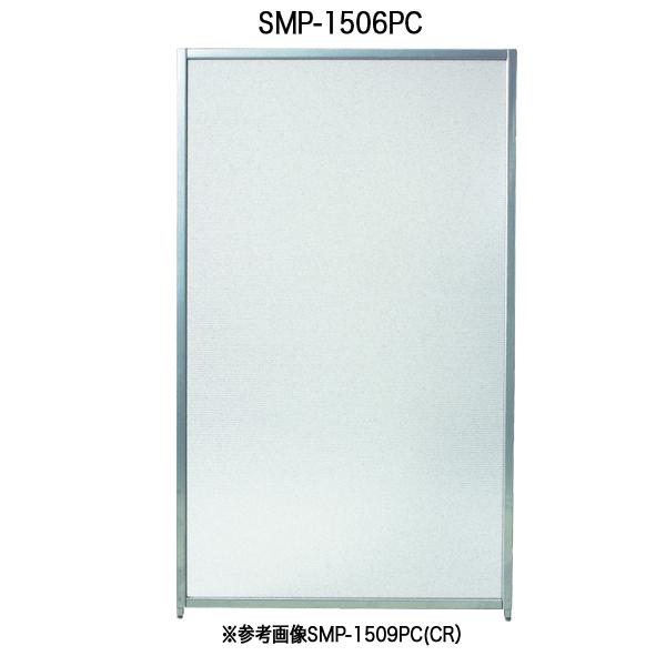 マグネットパーティション〔クリアーフロスト〕 SMP-1506PC〔CR〕【 パーティション ロープ パネル 】【 メーカー直送/後払い決済不可 】