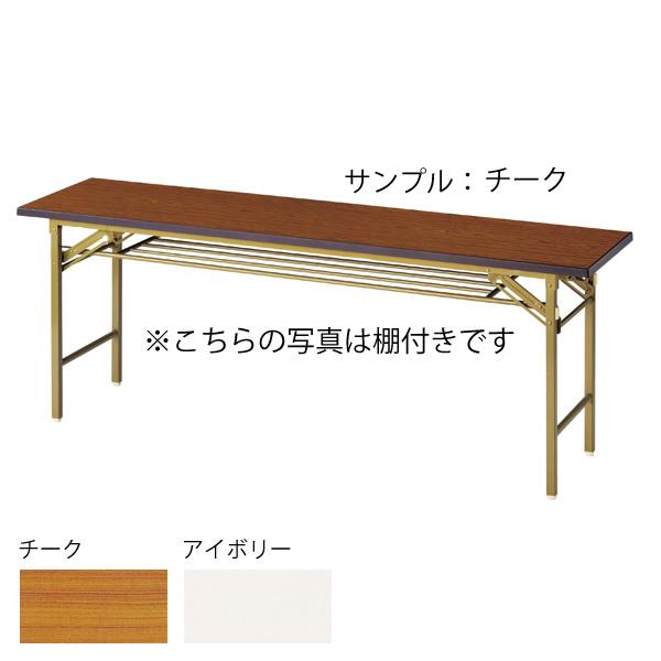 折畳み会議テーブル〔一体成型天板〕〔アイボリー〕 SO-1845〔IV〕【 ミーティングテーブル テーブル 応接 会議 ロビー 折りたたみ式 】【受注生産品】【 メーカー直送/後払い決済不可 】