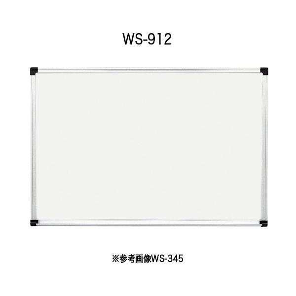 壁掛用ホワイトボード マーカータイプ〔スチールタイプ〕 WS-912【 メニューボード ホワイトボード 】【受注生産品】【 メーカー直送/後払い決済不可 】