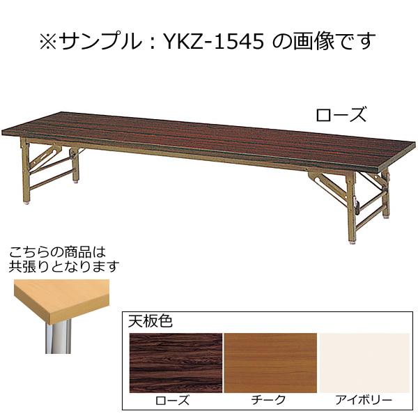 折畳み座卓〔アイボリー〕 YKZ-1245〔IV〕【 座卓 宴会卓 テーブル ローテーブル 木製 】【受注生産品】【 メーカー直送/後払い決済不可 】