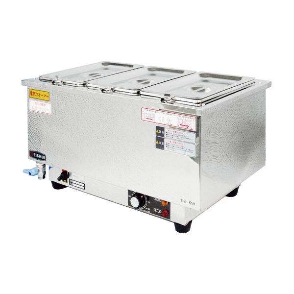 電気卓上ウォーマー(湯煎式) ES-5型 ES-5W(ヨコ型)