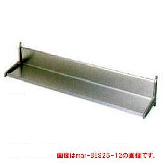 マルゼン 平棚 W1500×D250×H250〔BES25X-15〕 【 厨房機器 】 【 メーカー直送/後払い決済不可 】