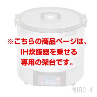 【 業務用炊飯器 】業務用 マルゼン 電磁炊飯器架台 MIRC-4T 【 厨房機器 】 【 メーカー直送/後払い決済不可 】
