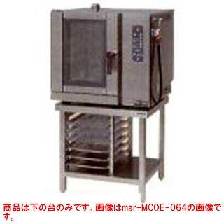 マルゼン 電気式コンベクションオーブン専用架台〔MCOE-087STR〕 【 厨房機器 】 【 メーカー直送/後払い決済不可 】