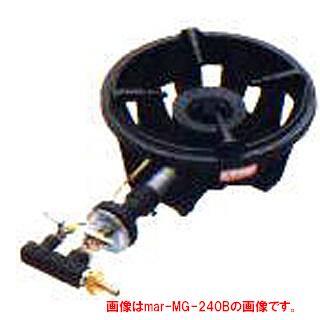 マルゼン ガス式ファイヤースクリーンバーナー〔MG-250B〕 【 厨房機器 】 【 メーカー直送/後払い決済不可 】