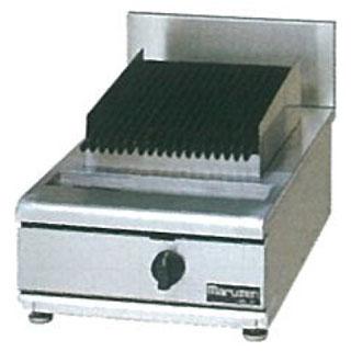 マルゼン ガス式NEWパワークックチャーブロイラー 卓上型〔RCB-057T〕 【 厨房機器 】 【 メーカー直送/代引不可 】