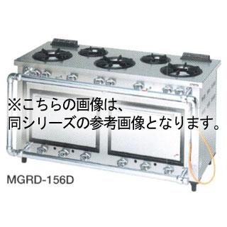 マルゼンデラックスタイプガスレンジMGRD-157D1500×750×800