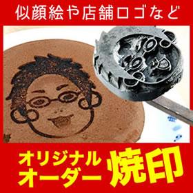最高級 名調オリジナル 焼印 【 バレンタイン 手作り 】, リビングファニチャー 09c1c68c