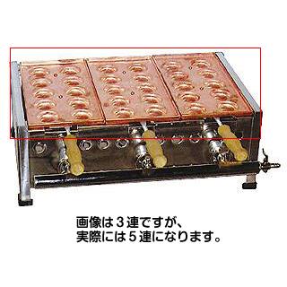 IKK 明石焼機[銅板10穴]A105S/5連 12A・13A(都市ガス)【 メーカー直送/後払い決済不可 】