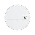 【まとめ買い10個セット品】 SW テーブルナンバースタンド プレート 丸型小(様入)