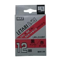 【まとめ買い10個セット品】ビーポップ ミニ(PM-36、36N、36H、3600、24、2400、2400N)・レタリ(LM-1000、LM-2000)共通消耗品 ラミネートテープL 8m LM-L512BR 赤 黒文字 1巻8m マックス【 オフィス機器 ラベルライター ビーポップミニ 】