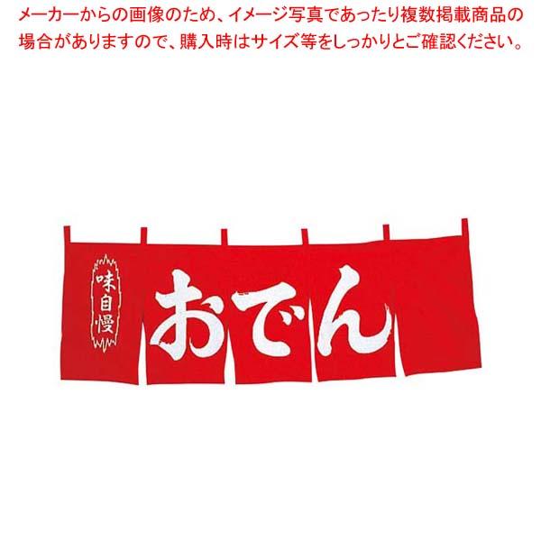【まとめ買い10個セット品】 おでん のれん WN-049 赤【 店舗備品・インテリア 】