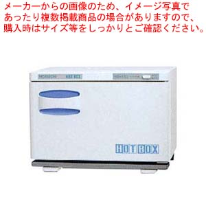ホリズォン ホットボックス 横開きタイプ(ホワイトグレー)HB-114S【 冷温機器 】