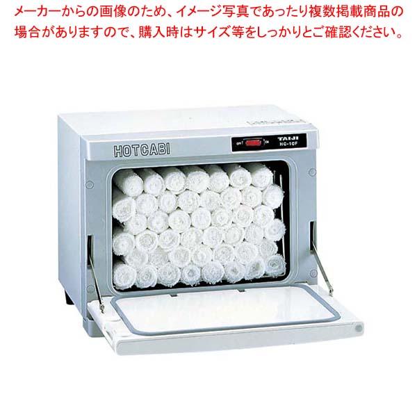 【まとめ買い10個セット品】 タイジ ホットキャビ HC-10F【 冷温機器 】