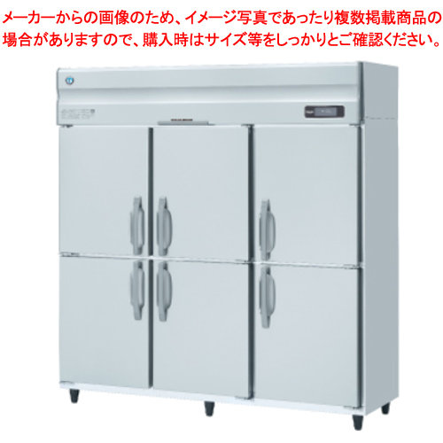 ホシザキ 冷蔵庫 HR-180Z【 メーカー直送/後払い決済不可 】