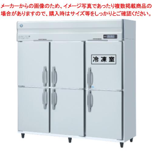 ホシザキ 冷凍冷蔵庫 HRF-180Z3【 メーカー直送/後払い決済不可 】