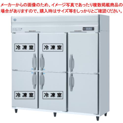 ホシザキ 冷凍冷蔵庫 HRF-180Z4FT3【 メーカー直送/後払い決済不可 】