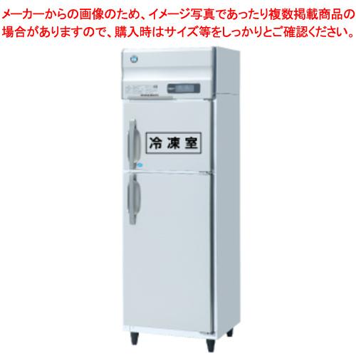 ホシザキ 冷凍冷蔵庫 HRF-63ZT【 メーカー直送/後払い決済不可 】