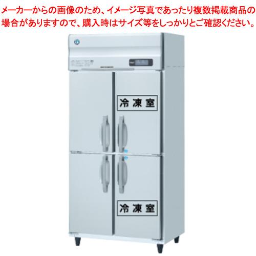 ホシザキ 冷凍冷蔵庫 HRF-90ZF【 メーカー直送/後払い決済不可 】