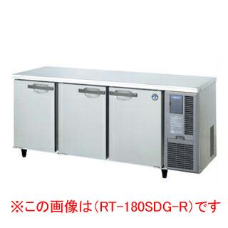 ホシザキ テーブル形冷蔵庫 RT-180SDF-E-R【 メーカー直送/後払い決済不可 】