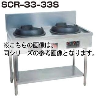 中華レンジ SCR-33-33 1050×750×750mm