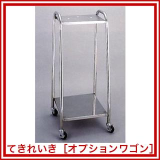 サンデン てきれいき[オプションワゴン] tek-101-p53 【 メーカー直送/後払い決済不可 】
