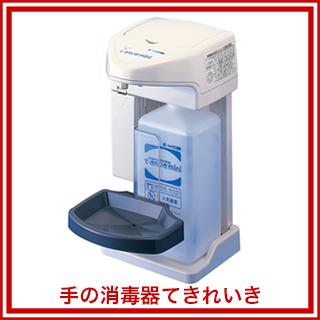 サンデン 手の消毒器てきれいき tek-m1b 【 メーカー直送/代引不可 】