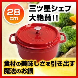 ストウブ ピコ・ココット ラウンド 28cm チェリー 【 業務用