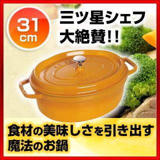 ストウブ ピコ・ココット オーバル 31cm マスタード 【 業務用