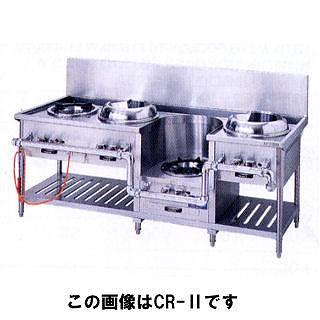タニコー CR型中華レンジ CR-II 【 メーカー直送/代引不可 】