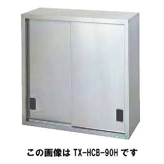 タニコー tanico 吊戸棚 TX-HCB-120H【 メーカー直送/後払い決済不可 】