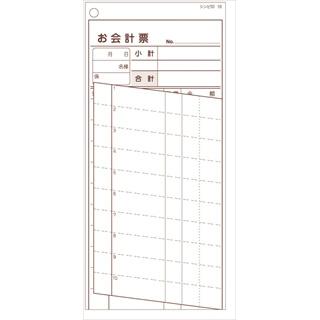 【即納】【まとめ買い10個セット品】シンビ 横のり会計伝票 伝票ー16日本語 2枚複写式[500枚組]