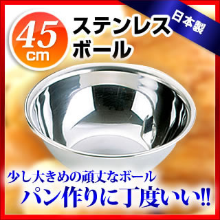 【まとめ買い10個セット品】(F)業務用 18-0ボール 45cm